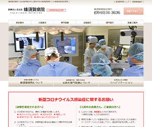 宗像市脳神経外科整形外科蜂須賀病院